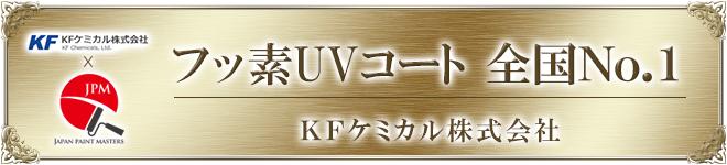 KFケミカル フッ素UVコート 全国No.1