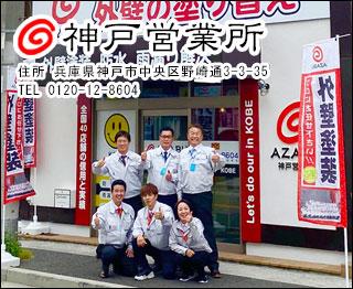 株式会社麻布 神戸営業所