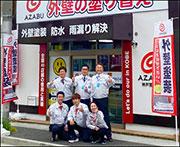 (株)麻布 神戸営業所