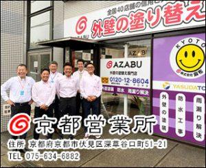 株式会社麻布 京都営業所