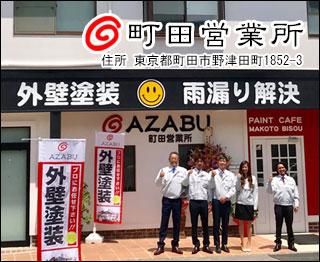 株式会社麻布 町田営業所