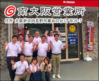 株式会社麻布 南大阪営業所