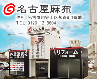 名古屋営業所、名古屋麻布