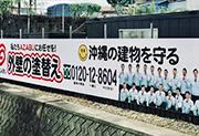 (株)麻布 那覇営業所