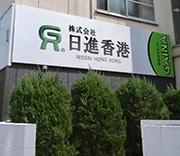 株式会社日進香港