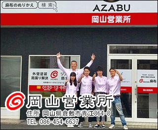 岡山営業所・株式会社麻布