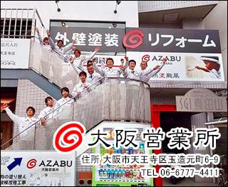 大阪営業所・株式会社麻布