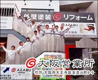 株式会社麻布 大阪営業所