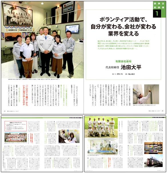 『理念と経営』2017年4月号に掲載!