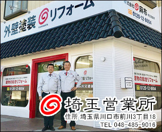 埼玉営業所・株式会社麻布