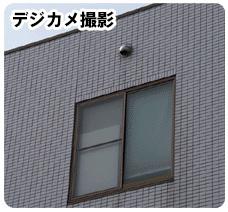 雨もり119春日井店_(株)麻布_赤外線調査_デジカメ撮影画像