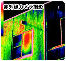 雨もり119春日井店_(株)麻布_赤外線調査_赤外線カメラ撮影画像