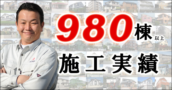 施工事例980棟突破!