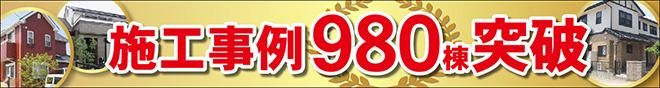 施工実績980棟突破!