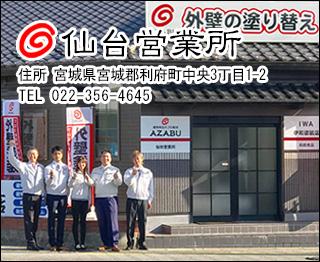株式会社麻布 仙台営業所