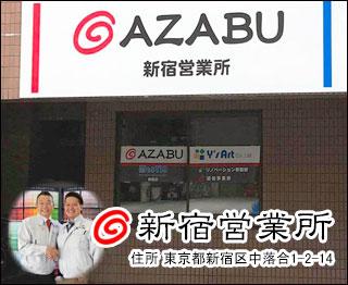 株式会社麻布 新宿営業所