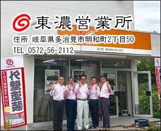 株式会社麻布 東濃営業所