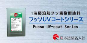 フッソUVコート・日本塗装名人社(JPM)