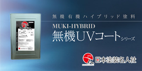無機UVコート・日本塗装名人社(JPM)