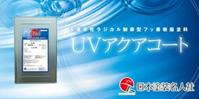 UVアクアコート・日本塗装名人社(JPM)