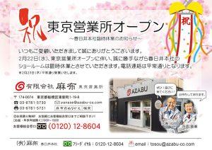 有限会社麻布・東京営業所オープン