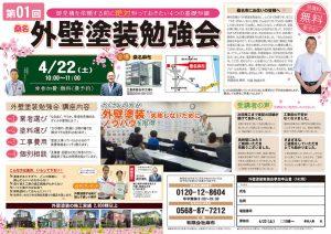 4月22日桑名外壁塗装勉強会開催!参加無料!