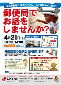 4/21桑名郵便局で塗替え相談会!