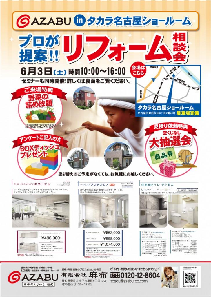 タカラ東区の名古屋ショールームに 「リフォーム相談会」開催!