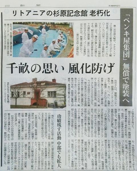 中日新聞掲載記事、2017年5月22日、浅野有紀記者