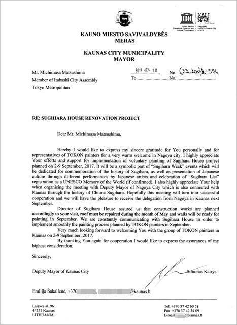 カウナス市副市長カイリース様からの公式文書