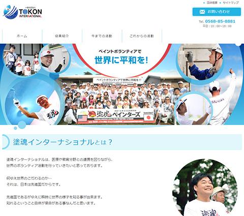 TOKONインターナショナル、塗魂インターナショナル