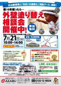 7月21日 天白郵便局 外壁塗り替え相談会開催中!