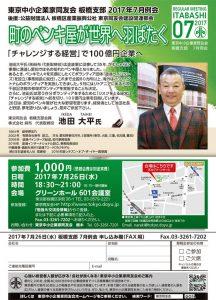 7月26日、「町のペンキ屋が世界へ羽ばたく」講演会、講師:池田大平