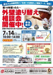 7月14日、桑名大山田郵便局、外壁塗り替え相談会開催!