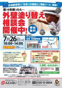 7月26日 吉根郵便局 外壁塗り替え相談会開催中!