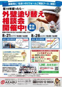 8月21日高蔵寺・8月28日郵便局外壁塗り替え相談会開催!