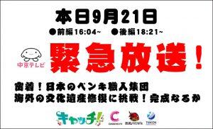 中京テレビ緊急放送!9月21日杉原ハウスのボランティア修繕の!密着取材
