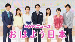 NHK NEWS OHAYO-NIPPON_NHKニュースおはよう日本