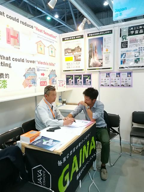 Eco Expo Asia 2017 - GAINA - Azabu Company Limited -Nisshin Hong Kong