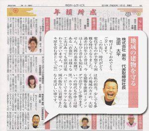 2018元日 中日ホームサービス 代表池田大平の年頭所感