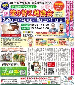 (株)麻布 3月3日、4日、プロによる塗り替え勉強会開催!参加無料!