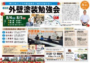 8月4日・5日プロによる外壁塗装勉強会!! (株)麻布