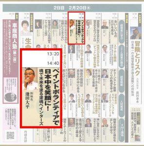 商業界ゼミナール, 池田大平, 塗魂インターナショナル