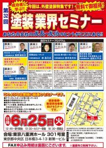 セイホー第32回塗装業界セミナー 講演5 池田大平