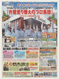 (株)麻布_中日新聞2019年元日広告_失敗しない外壁塗装セミナー