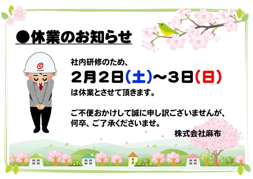 kyugyo_shirase_2019Azabu_conference