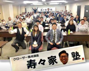 (株)麻布社長ブログ 2019年2月8日