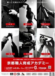 (株)麻布社長ブログ 2019年4月28日(2)