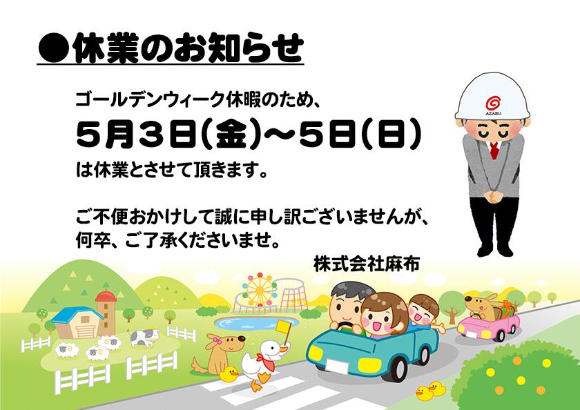 株式会社麻布・2019年5月3日~5日休業のお知らせ