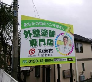 (株)麻布社長ブログ 2019年4月5日